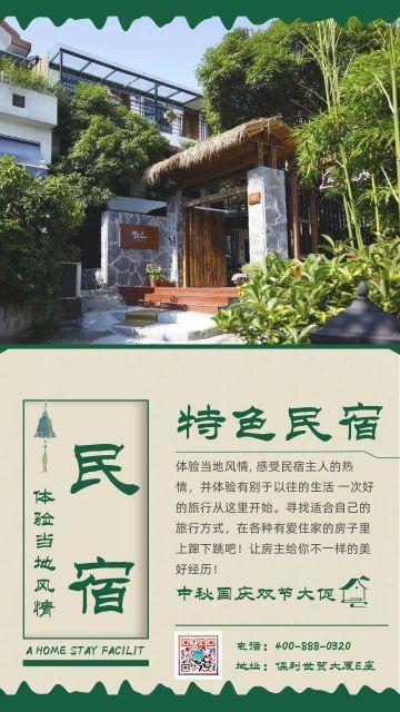 绿色实景风民宿宣传促销海报
