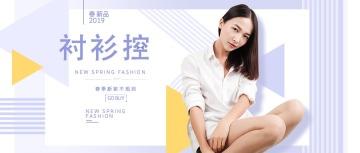 热卖爆款扁平风女装衬衫产品促销宣传新版公众号封面图