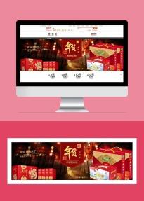 年货中国风简洁大方互联网各行业宣传促销电商banner