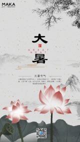 简约中国风水墨山水大暑节气荷花莲蓬日签心情语录早安二十四节气宣传海报
