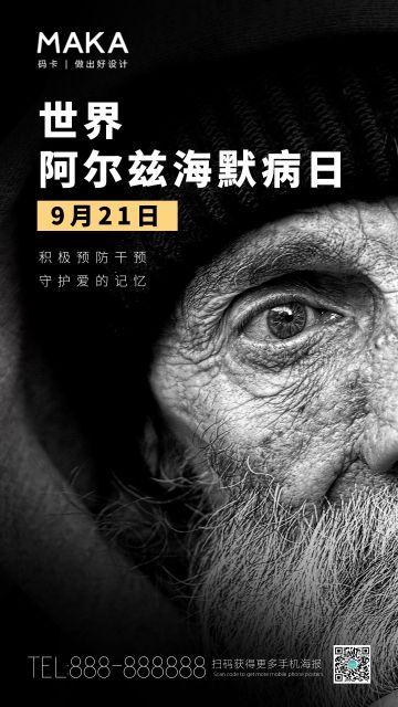 9.21世界阿尔茨海默病日黑色写实照片阿尔兹海默症日知识宣传海报