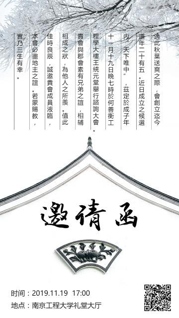 黑白极简古风中国风邀请函