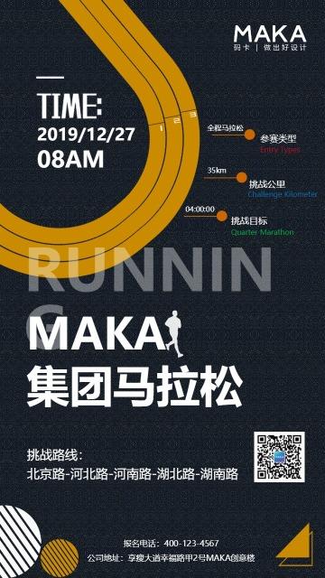 极简扁平集团公司马拉松比赛活动推广宣传海报