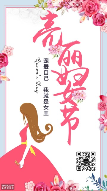 亮丽妇女节三八节女神节精美海报