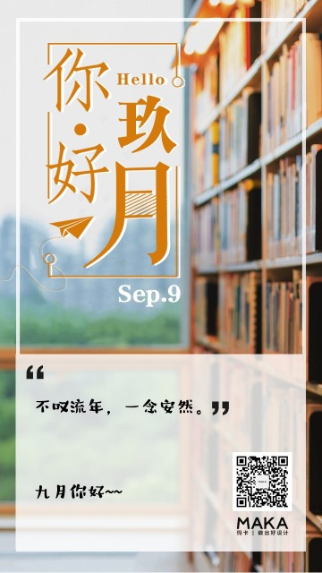 简约清新9月你好日签月签手机版套装系列海报