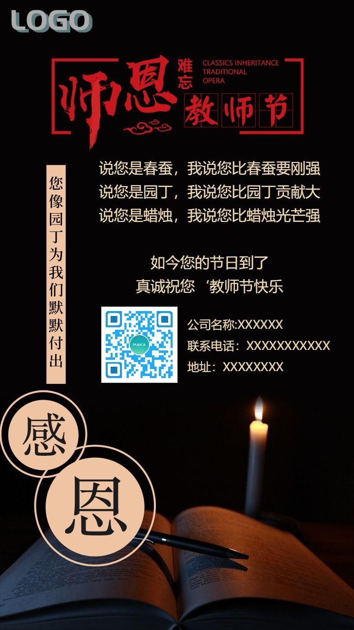 教师节快乐 教师卡 教师节祝福 感恩卡 师恩难忘 宣传海报
