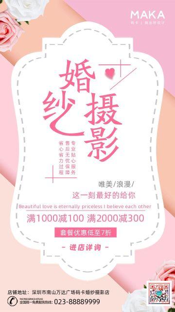 简约粉色婚纱租赁服饰手机海报