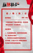 招聘之双11电影功守道版