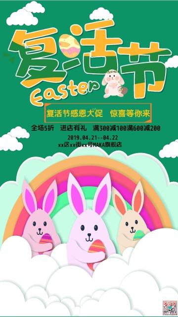 卡通手绘绿色复活节产品促销宣传海报