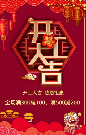 中国风红色喜庆开工大吉商家促销宣传H5