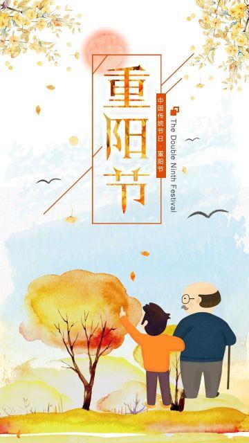 黄色清新文艺风重阳节节日宣传海报