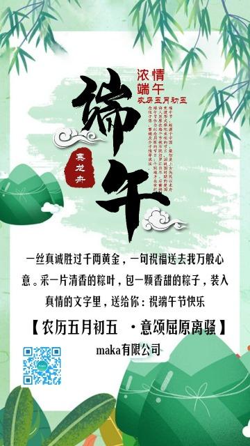 端午节中国风节日祝福海报