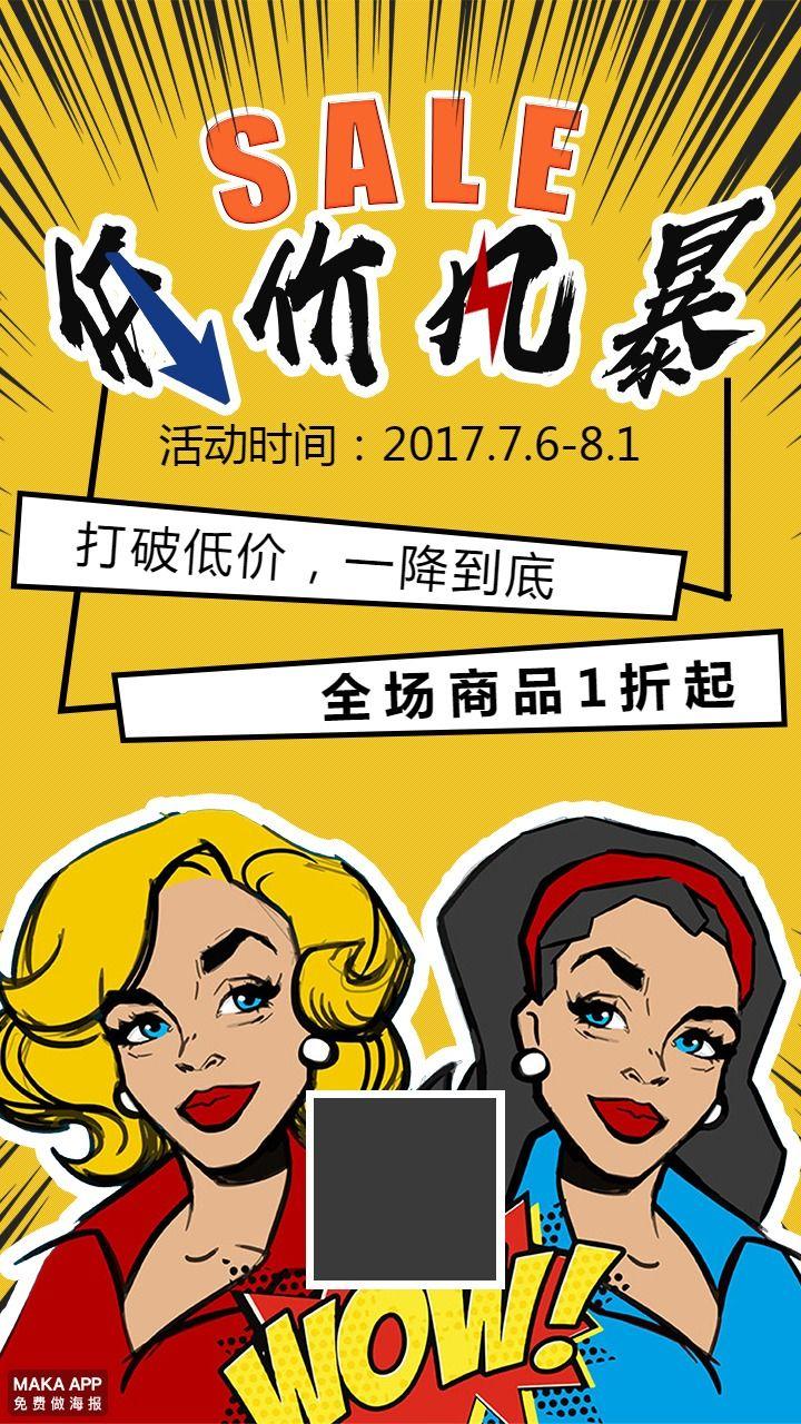 【活动促销17】波普风活动宣传促销通用海报