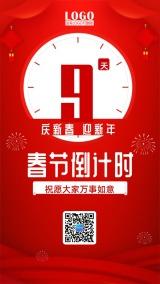 春节倒计时简约风格活动宣传海报模板