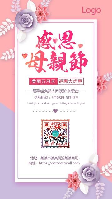 粉色大气母亲节优惠活动电商微商通用促销海报模板