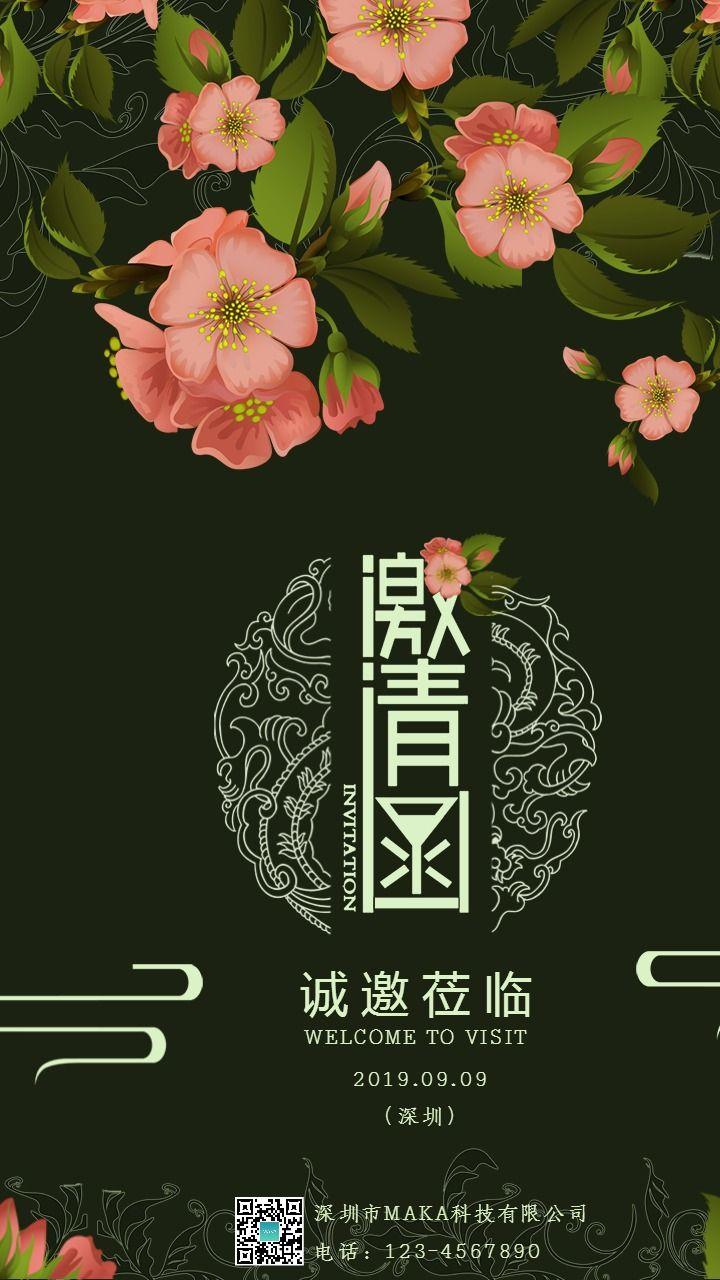 艺术高端大气会议邀请函峰会邀请手机海报