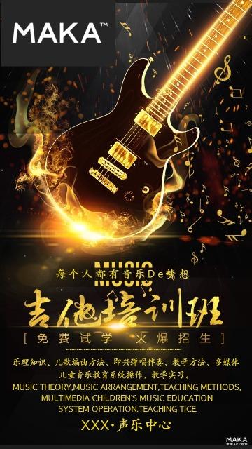 (17)声乐中心吉他招生宣传海报摇滚金
