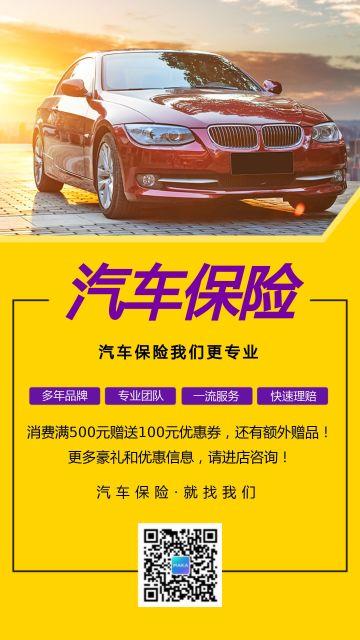 保险行业公司产品汽车保险类型品牌宣传扁平简约海报