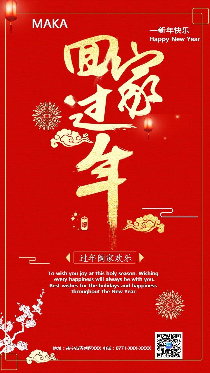 过年高大上中国风海报