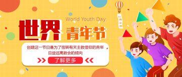 手绘风世界青年节公众号首图
