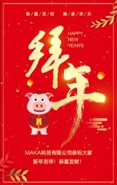 中国风动态企业拜年贺卡新春拜年h5