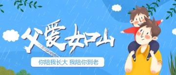父爱如山父亲节卡通手绘风节日祝福贺卡微信公众号封面