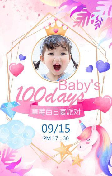 可爱手绘宝宝百日宴邀请函宝宝周岁生日祝福贺卡H5
