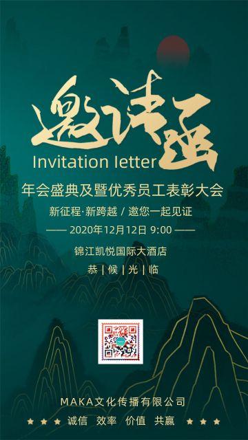 中国风商务企业会议邀请函年会年度盛典年终晚会客户答谢会颁奖典礼订货会海报模板