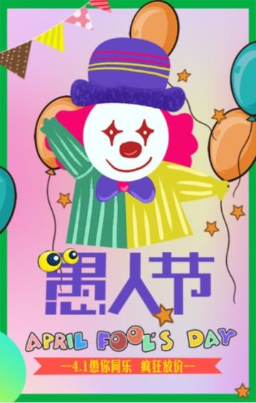 卡通手绘绿色粉色愚人节产品促销活动宣传H5