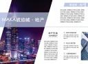 商务简约房地产地产中心宣传二折页