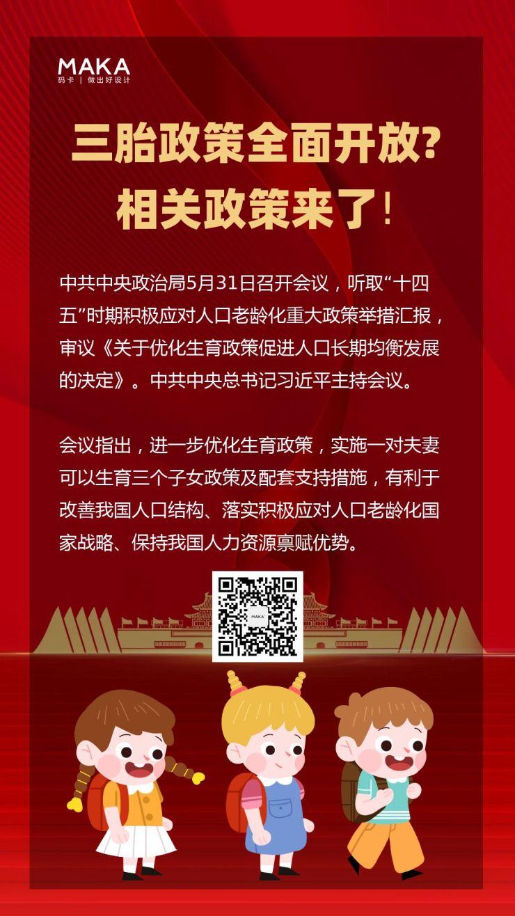 大气中国红党建风时事政策三胎政策宣传通知海报