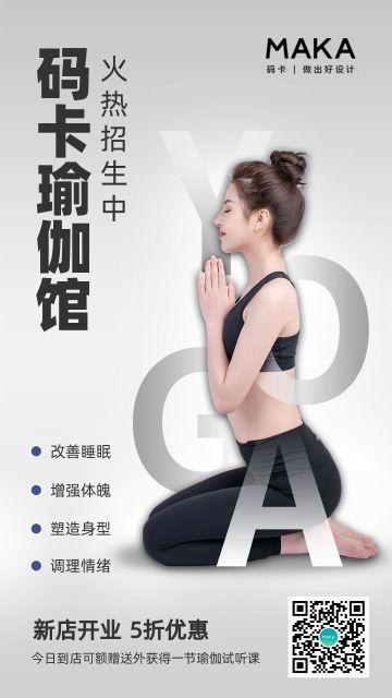 简约风之瑜伽馆开业招生优惠宣传海报模板设计