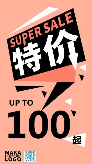 简约风格服饰电商餐饮等行业特惠促销的海报模板