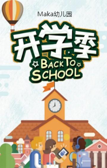 幼儿园开学典礼/邀请函/开学须知