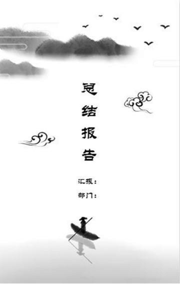 中国风简约总结报告年度报告数据报告书