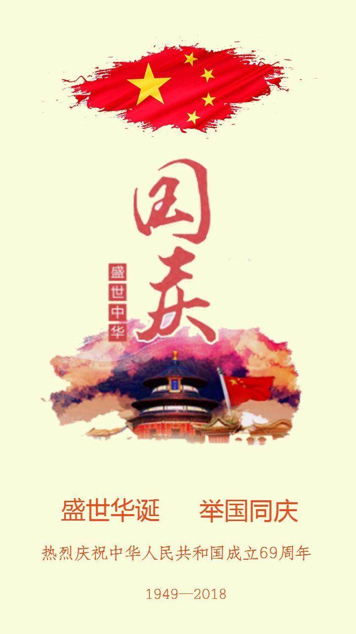 国庆节/国庆/国庆节促销