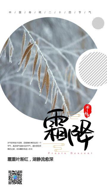 白色简约文艺霜降节气日签海报