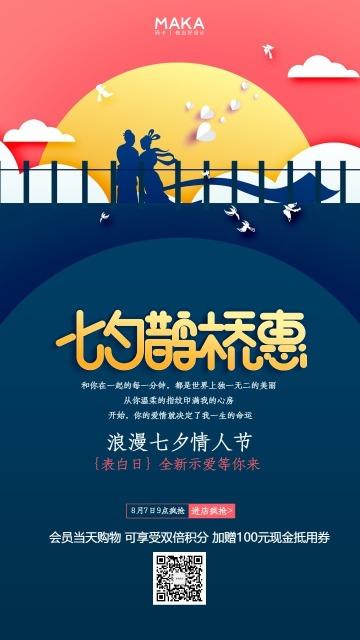 卡通手绘浪漫高端鹊桥相惠情人节活动促销优惠海报