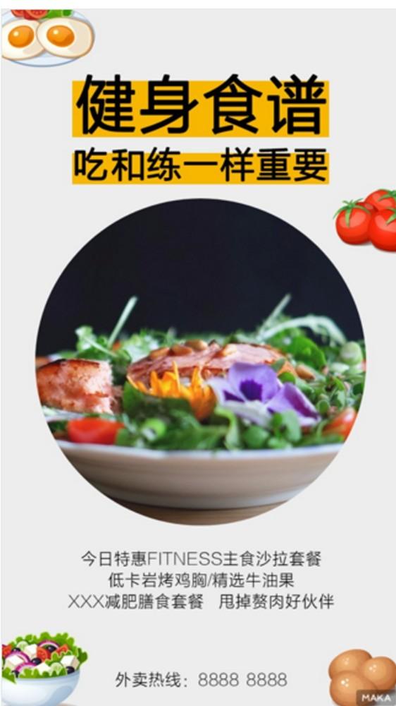 食物产品宣传/产品图集/线上活动介绍/店铺宣传/企业个人通用简约