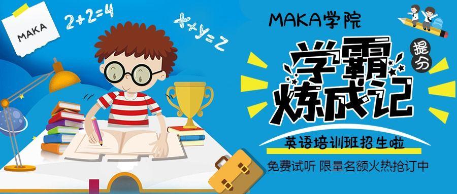 卡通手绘英语培训班招生辅导班招生宣传微信公众号封面图-头条