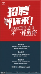 红色拼色招聘社招招募宣传海报