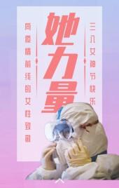 38三八妇女节快乐女神节疫情防治致敬医护人员最美逆行者女性节日快乐她力量H5