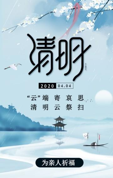 中国风水墨简约清新清明云祭扫宣传通知h5