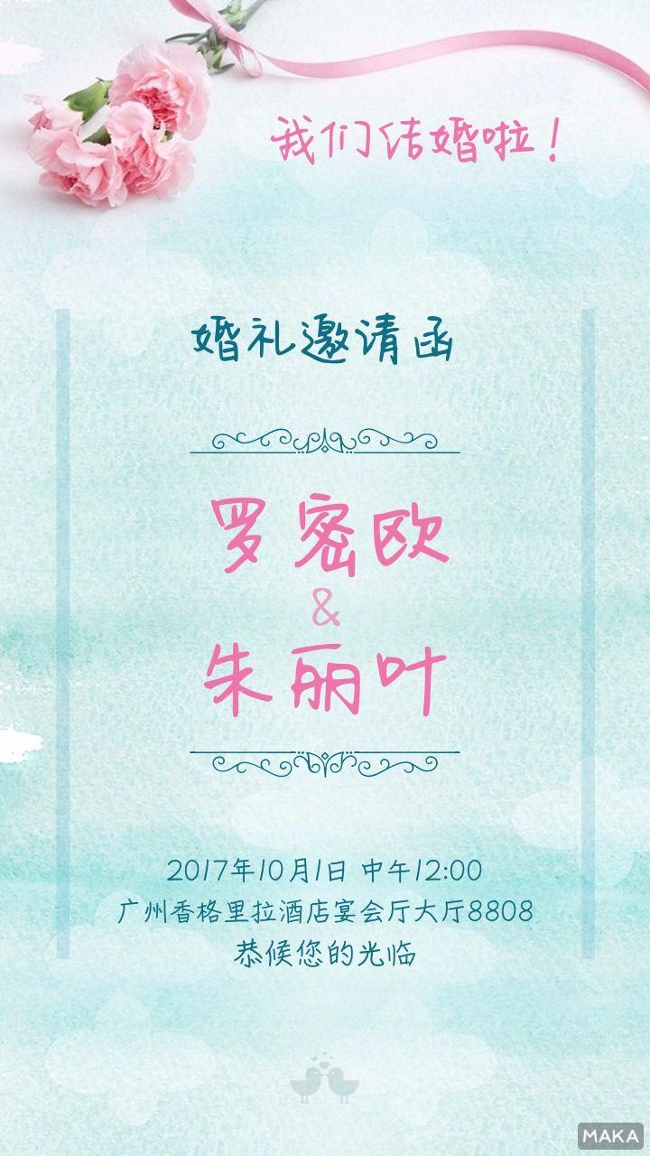 清新文艺简洁婚礼邀请函