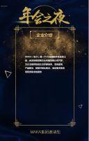 高端时尚炫酷年会之夜邀请函