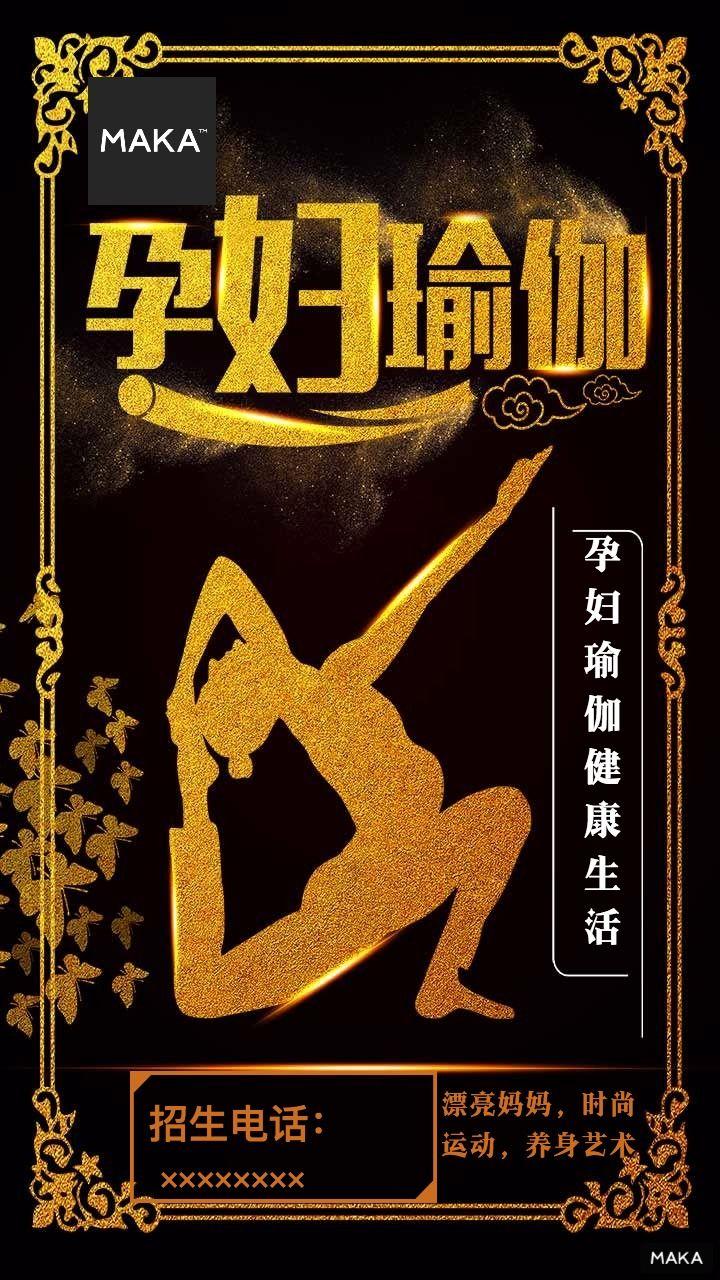 孕妇瑜伽海报高端黑金