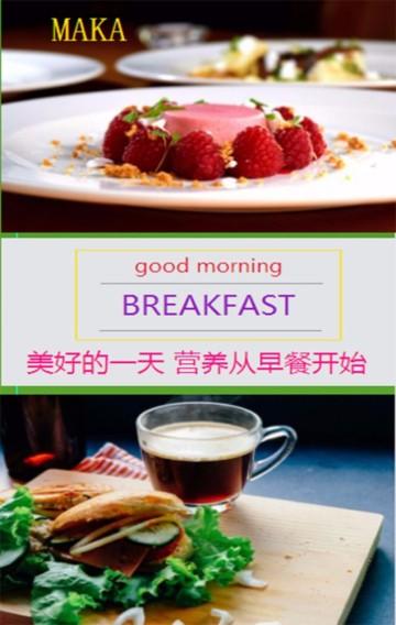 早餐宣传/美食宣传/餐厅开业