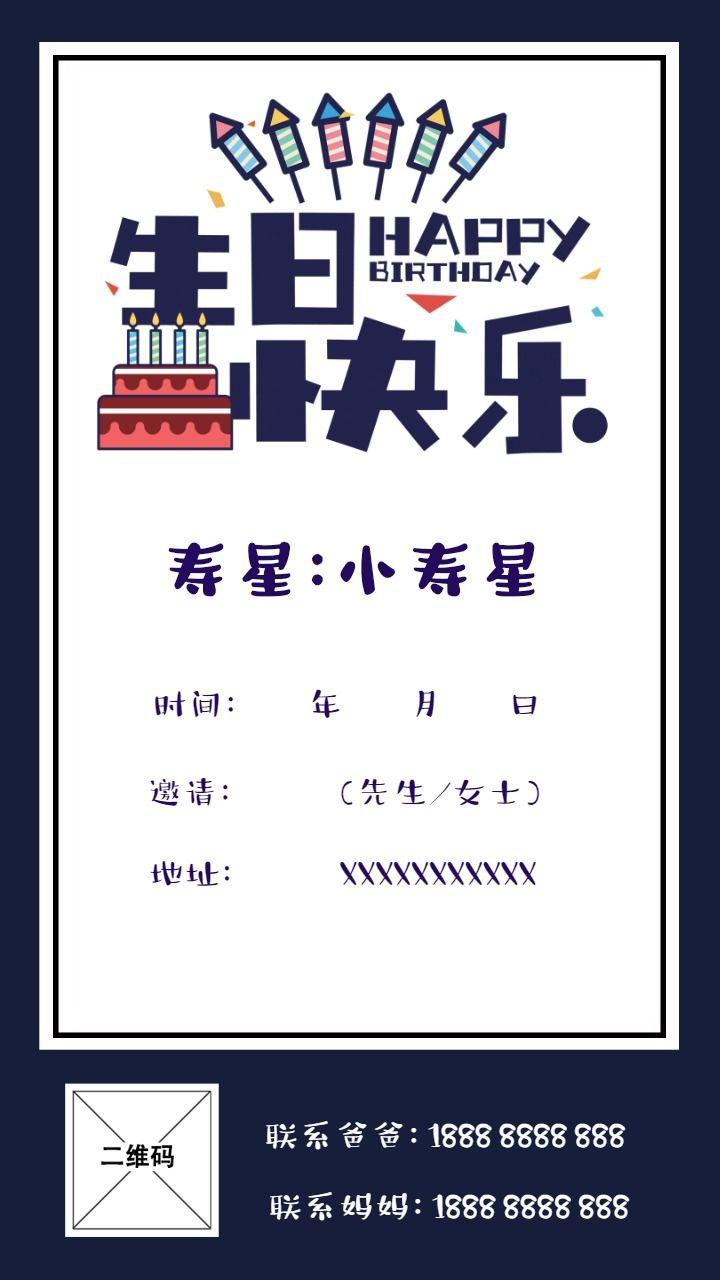 生日邀请函/贺卡/生日快乐/生日会