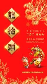 二月二龙抬头节日介绍节日祝福企业节日宣传海报模板