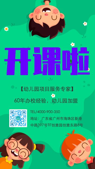 绿色卡通开学季招生宣传手机海报